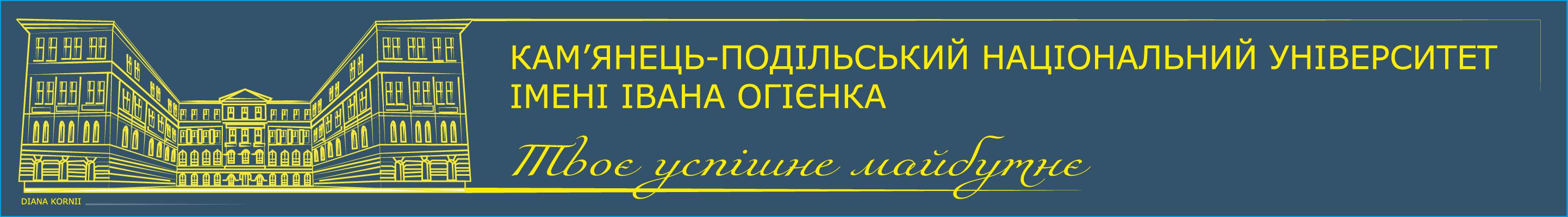Факультет іноземої філології