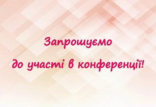 """ІІІ ВСЕУКРАЇНСЬКА НАУКОВА ІНТЕРНЕТ-КОНФЕРЕНЦІЯ """"ТЕКСТ І ДИСКУРС: КОГНІТИВНО-КОМУНІКАТИВНІ ПЕРСПЕКТИВИ"""""""