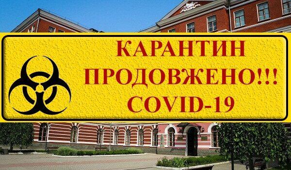 ТЕРМІН КАРАНТИНУ ПРОДОВЖЕНО ДО 11.05.2020!!!