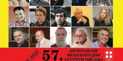 Професор Абрамович С. Д. – учасник 57-х Міжнародних поетичних читань у Сербії